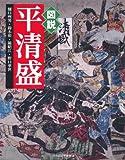図説 平清盛 (ふくろうの本/日本の歴史)