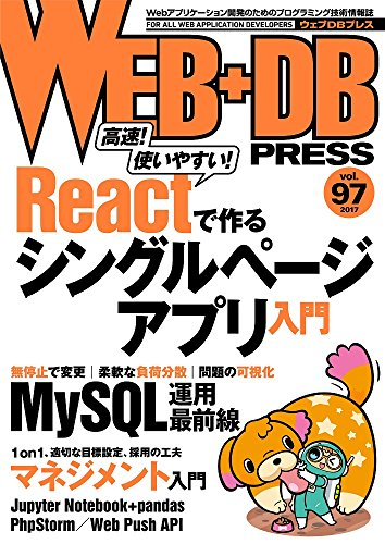 WEB+DB PRESS Vol.97の詳細を見る