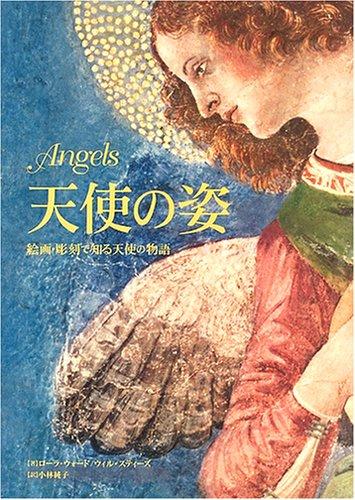 天使の姿―絵画・彫刻で知る天使の物語