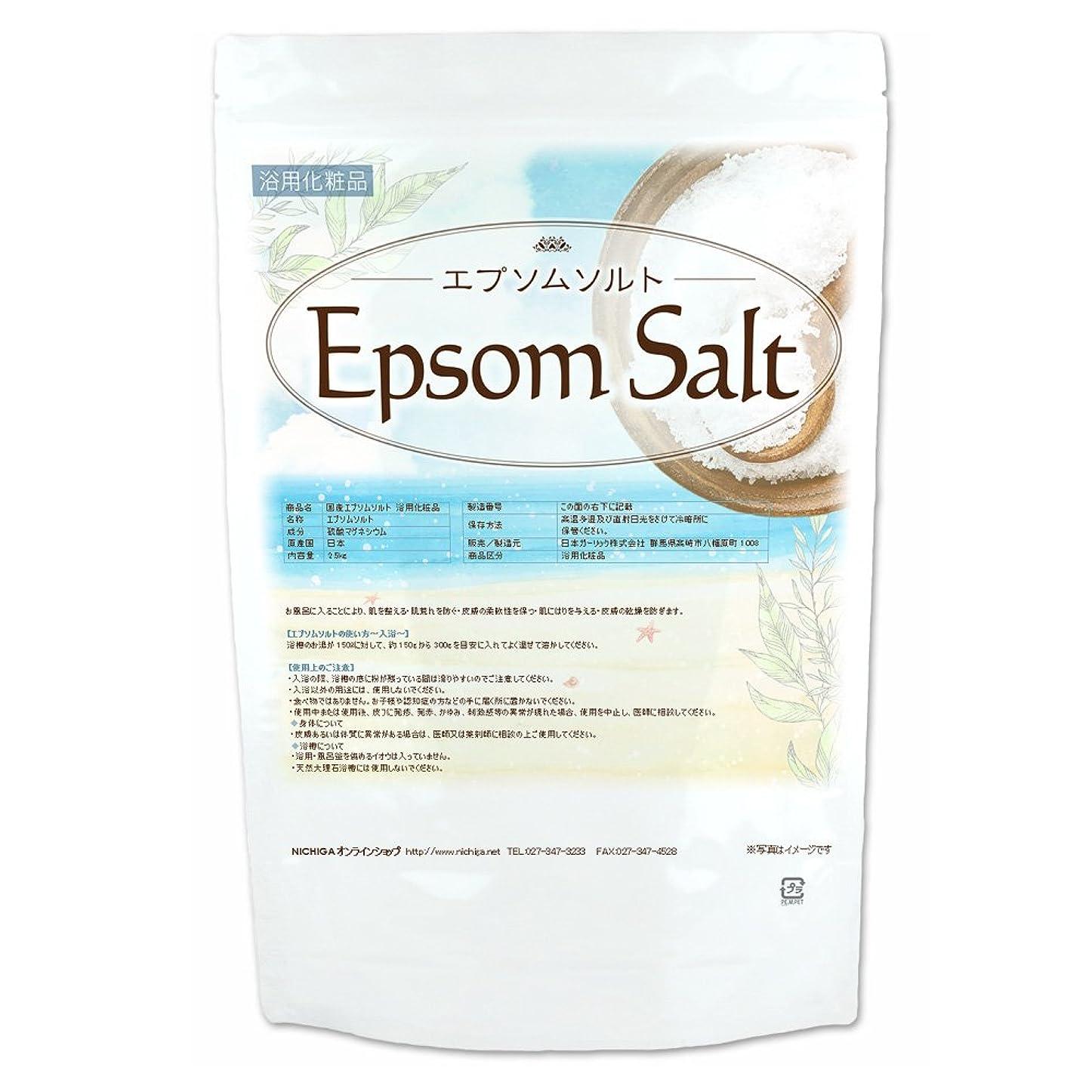 ルーフカバーフィヨルドエプソムソルト2.5kg(Epsom Salt)[02] 浴用化粧品 国産原料 NICHIGA(ニチガ)