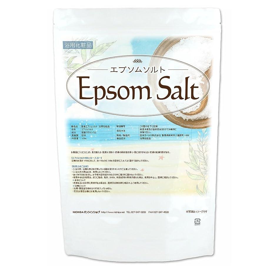 寛容引退した魅了するエプソムソルト2.5kg(Epsom Salt)[02] 浴用化粧品 国産原料 NICHIGA(ニチガ)
