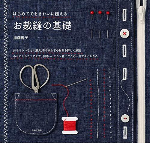お裁縫の基礎―はじめてでもきれいに縫える