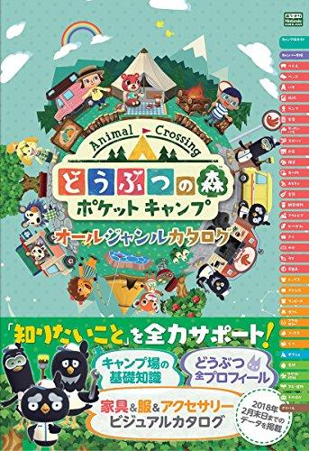 どうぶつの森 ポケットキャンプ オールジャンルカタログ (Nintendo DREAM)