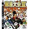 麻雀大会IV - PS3