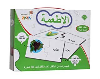 2058B Arabic Food Names Puzzle for Kids - 30 Pieces