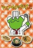 みうらじゅんのマイブームクッキング2 vol.2[DVD]