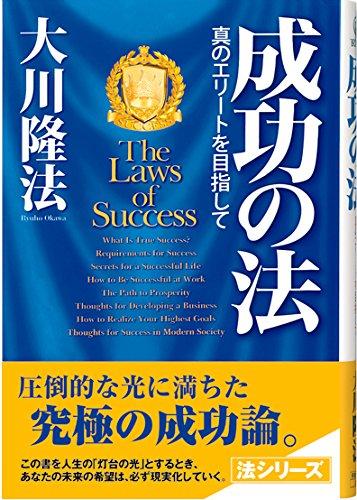 成功の法―真のエリートを目指して (OR books)