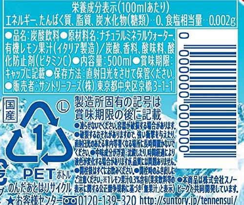 『[炭酸水]サントリー 天然水 スパークリングレモン 500ml×24本』の5枚目の画像