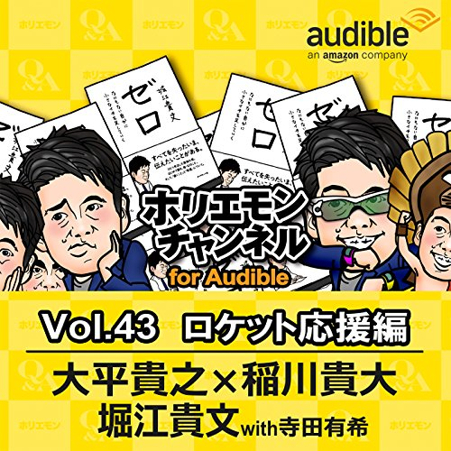 『ホリエモンチャンネル for Audible-ロケット応援編-』のカバーアート