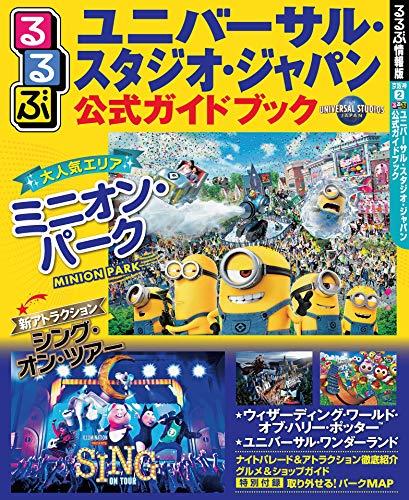 るるぶユニバーサル・スタジオ・ジャパン(R) 公式ガイドブック(2020年版) (るるぶ情報版(目的))