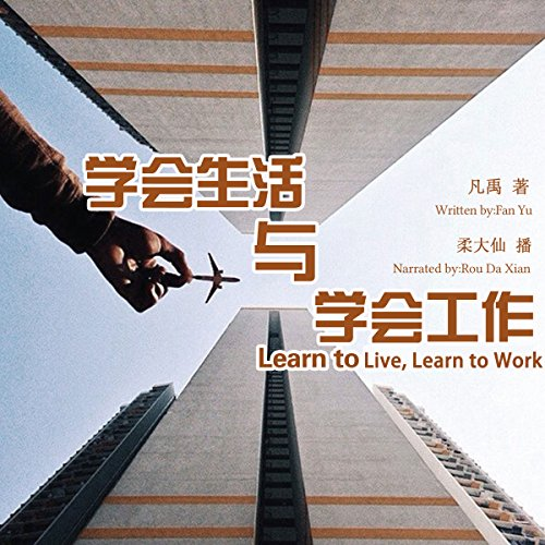 学会生活与学会工作 - 學會生活與學會工作 [Learn to Live, Learn to Work] cover art