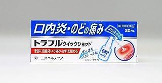 【第3類医薬品】トラフル クイックショット 20mL ×2