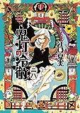 鬼灯の冷徹(28) (モーニングコミックス)