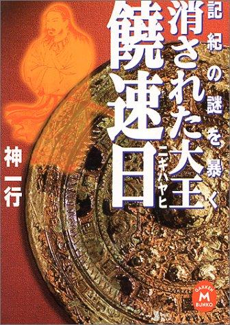 消された大王 饒速日(ニギハヤヒ)―記紀の謎を暴く (学研M文庫)