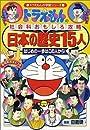 ドラえもんの社会科おもしろ攻略 日本の歴史15人: ドラえもんの社会科おもしろ攻略