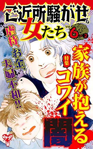ご近所騒がせな女たち【合冊版】Vol.6-2 (スキャンダラス・レディース・シリーズ)