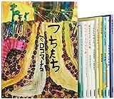 学研2016年絵本新刊セット 全10巻