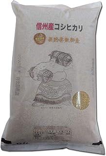 長野県東御産 玄米 残留農薬ゼロ 1等 コシヒカリ 10kg 令和元年産 信州 信濃米