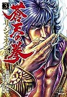 蒼天の拳 リジェネシス 第03巻