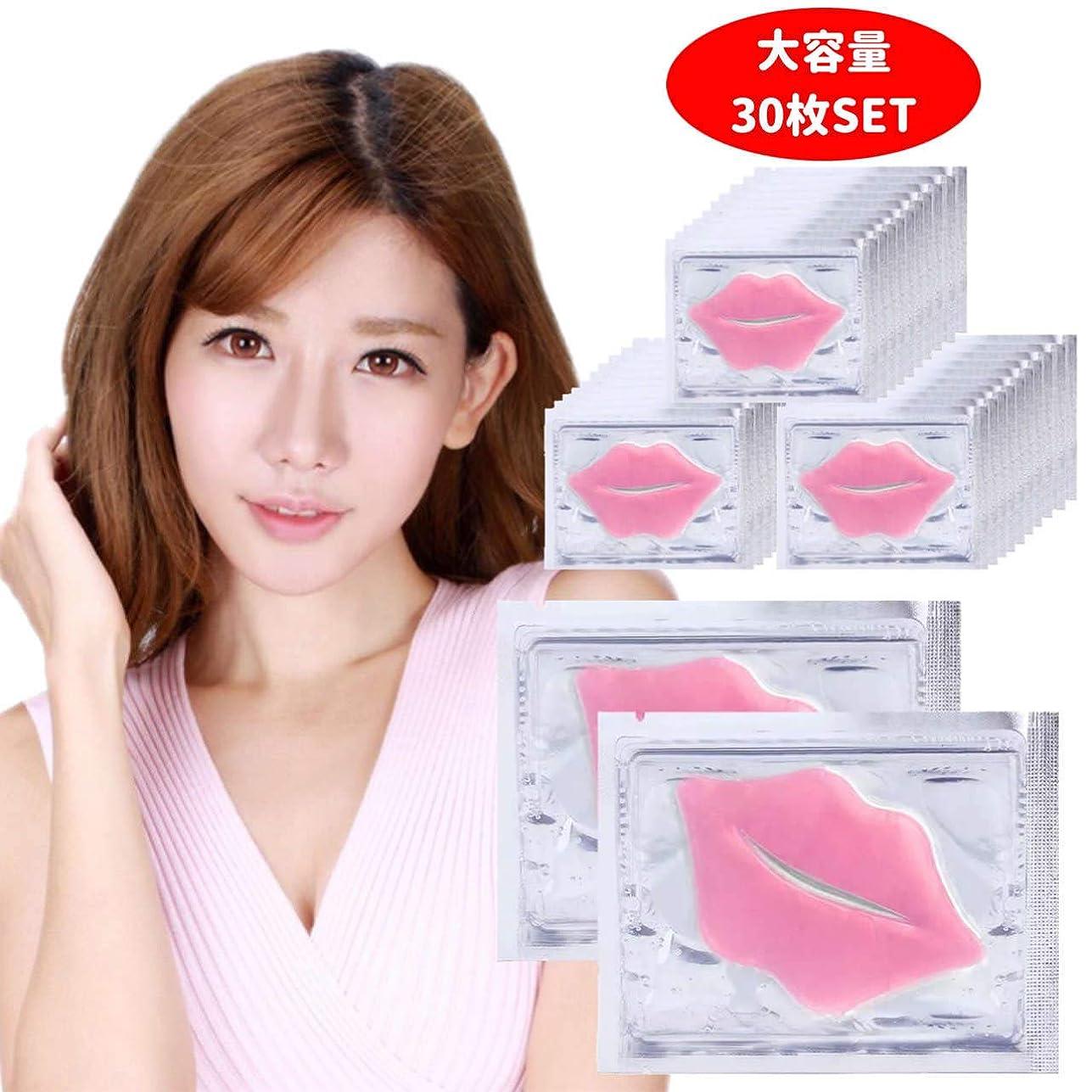 気球証人心理的大人気 韓国コスメ クリスタルコラーゲンリップマスク リップパック 大人気のリップケア商品 大容量の30枚セット 唇の保湿、輝き、潤い、憧れの唇へ ぷるぷると輝くキスしたくなる唇へ