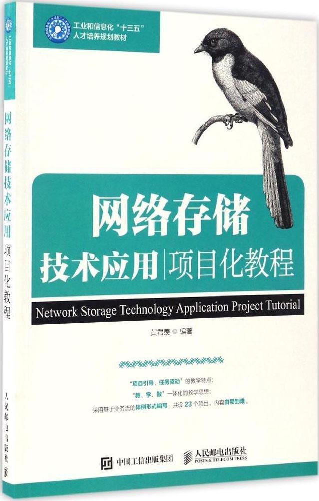 ネットワークストレージテクノロジアプリケーションプロジェクトのチュートリアル