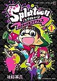 Splatoon イカすキッズ4コマフェス (1) (てんとう虫コミックススペシャル)