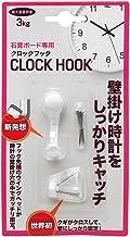 日軽産業 フック クロックフック MT-50W 奥行1.3×高さ3.4×幅0.8cm キャップ1個、取付ピース1個、予備クギ3本