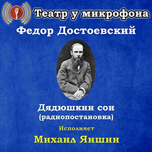 Dyadyushkin son                   De :                                                                                                                                 Fyodor Dostoyevsky                               Lu par :                                                                                                                                 Mikhail Yanshin                      Durée : 2 h et 29 min     Pas de notations     Global 0,0