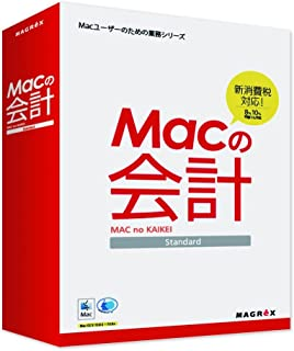 Macの会計 Standard
