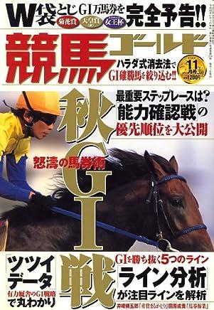 競馬ゴールド 2006年 11月号 [雑誌]