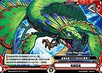 ラクエンロジック/ブースターパック第2弾/BT02/066 竜頭蛇尾 PxC