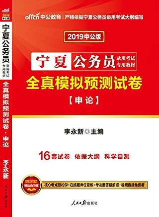 中公版·(2019)宁夏公务员录用考试专用教材:全真模拟预测试卷申论