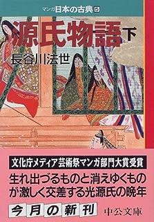 源氏物語(下)―マンガ日本の古典 (5) 中公文庫