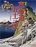 図説 東海道五十三次 (ふくろうの本)