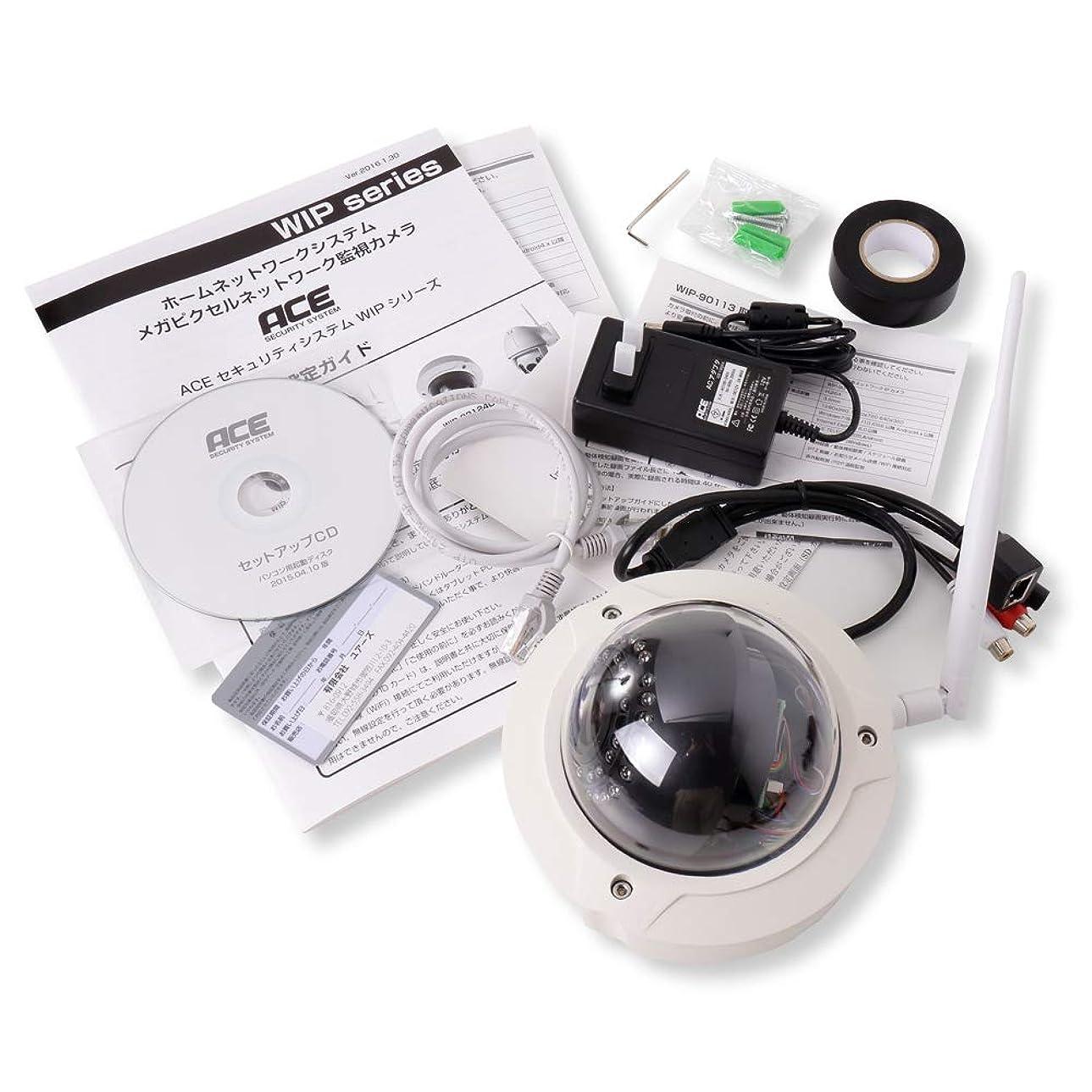 シプリー競合他社選手マザーランドACE 防犯カメラ 無線対応 130万画素IPカメラ 屋外用 音声 マイク スピーカー内蔵 バリフォーカル ドーム型 ホワイト [microSDカード32GB内蔵]wip-92113d-va32