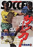 風間八宏うまくなるサッカー (012 sports)
