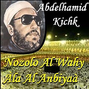 Nozolo Al Wahy Àla Al Anbiyaà (Quran)