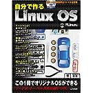 自分で作るLinux OS (日経BPパソコンベストムック)