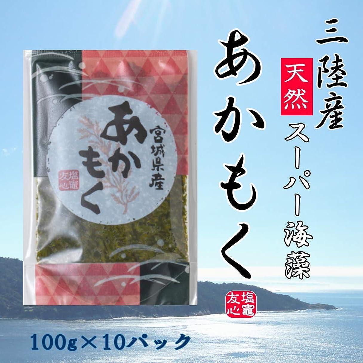 四分円日食弱めるあかもく(ギバサ) 100g×10パック入り 三陸宮城県産 冷凍