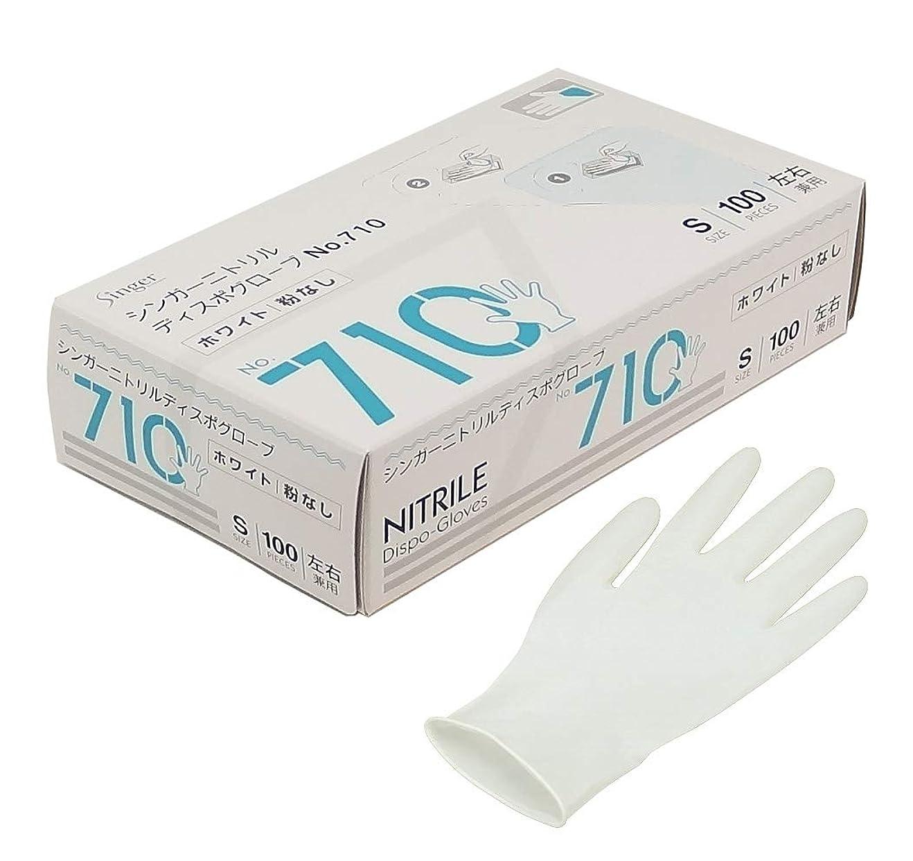 慣性シャベル相反するシンガー ニトリルディスポグローブ(手袋) No.710 ホワイト パウダーフリー(100枚) S
