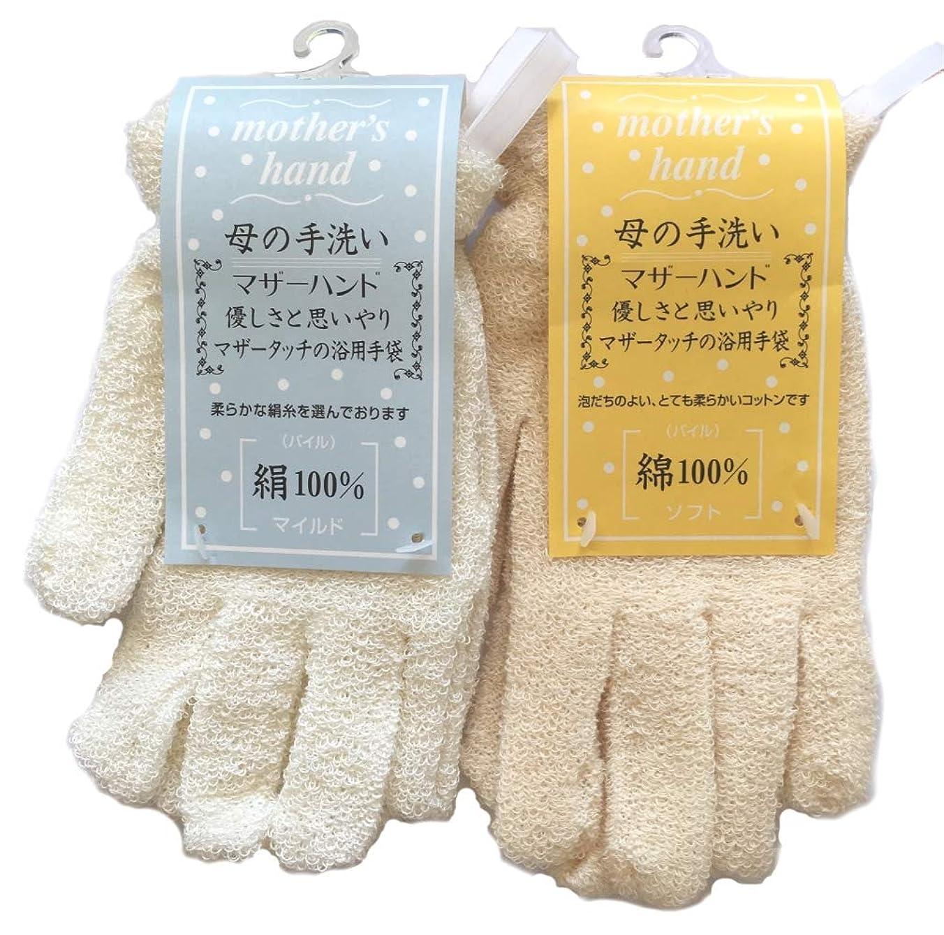 雪のタックフクロウマザーハンド ソフト(綿100%)マイルド(絹100%) セット