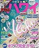 まっぷる ハワイ mini '17 (まっぷるマガジン)