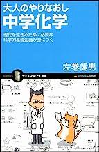 大人のやりなおし中学化学 現代を生きるために必要な科学的基礎知識が身につく (サイエンス・アイ新書)