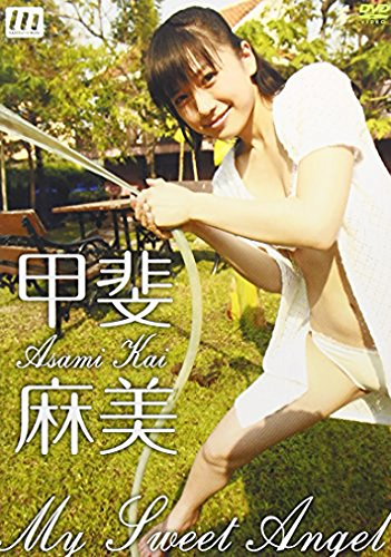 甲斐麻美 MY SWEET ANGEL [DVD] - 甲斐麻美