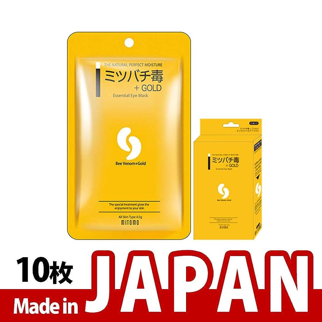 所有者会社専制MITOMO【MC002-A-0】日本製ミツバチ毒+ゴールド エッセンシャルアイマスク 10枚入り/10枚/美容液/マスクパック/送料無料