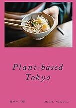 表紙: Plant-based Tokyo 東京ベジ帖 | 中村桃子