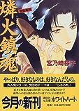 燐火鎮魂―斎姫異聞 (講談社X文庫―ホワイトハート)