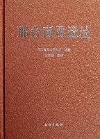 邢台商周遗址 河北省文物研究所著 文物出版社 9787501033140