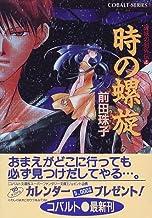 破妖の剣外伝(4) 時の螺旋 (コバルト文庫)