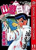 幽★遊★白書 カラー版 11 (ジャンプコミックスDIGITAL)